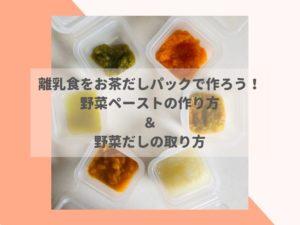 離乳食をお茶だしパックで作ろう!野菜ペーストの作り方&野菜だしの取り方