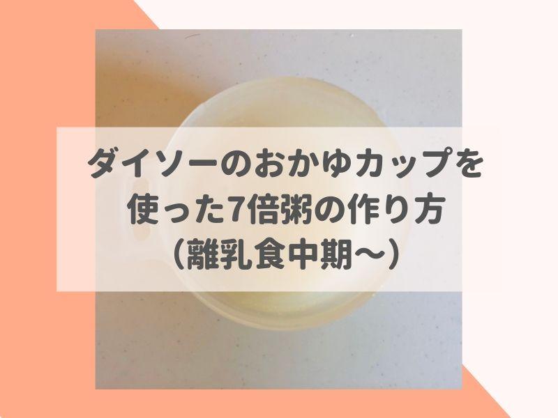 ダイソーのおかゆカップを使った7倍粥の作り方(離乳食中期~)