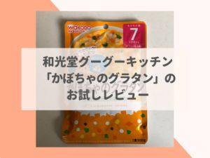 和光堂グーグーキッチン「かぼちゃのグラタン」のお試しレビュー