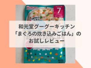 和光堂グーグーキッチン「まぐろの炊き込みごはん」のお試しレビュー