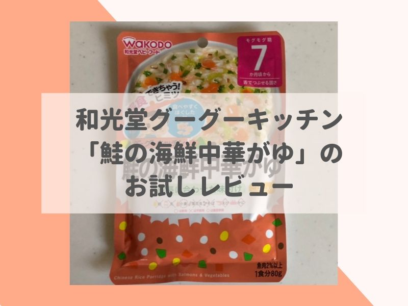 和光堂グーグーキッチン「鮭の海鮮中華がゆ」のお試しレビュー