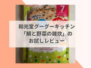 和光堂グーグーキッチン「鯛と野菜の雑炊」のお試しレビュー
