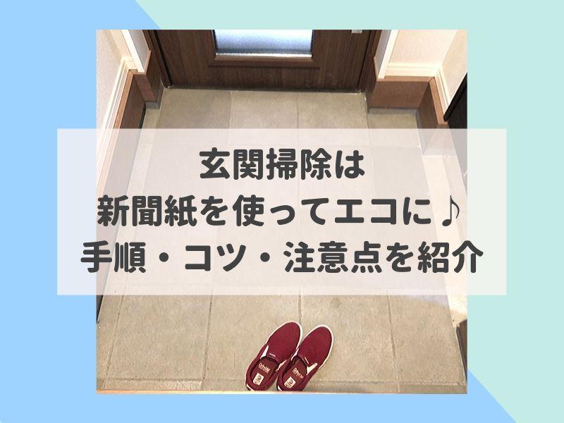 玄関掃除は新聞紙を使ってエコに♪手順・コツ・注意点を紹介