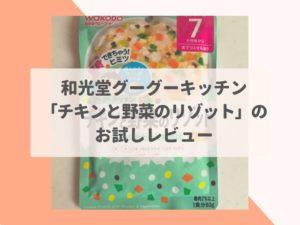 和光堂グーグーキッチン「チキンと野菜のリゾット」のお試しレビュー