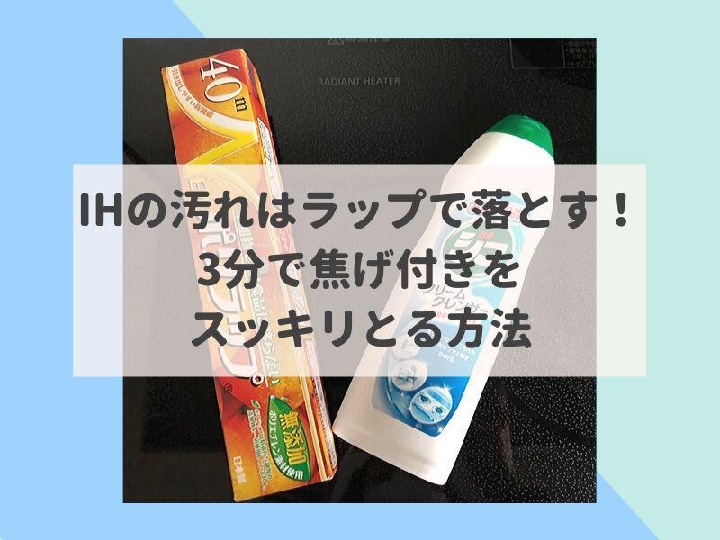 IHの汚れはラップで落とす!3分で焦げ付きをスッキリとる方法