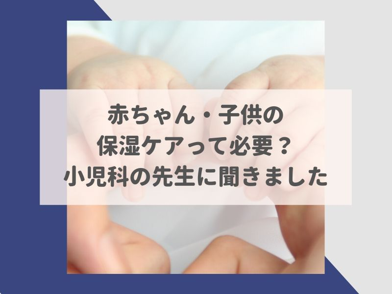 赤ちゃん・子供の保湿ケアって必要?小児科の先生に聞きました