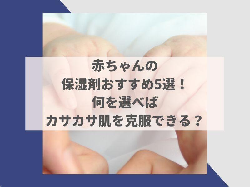 赤ちゃんの保湿剤おすすめ5選!何を選べばカサカサ肌を克服できる?