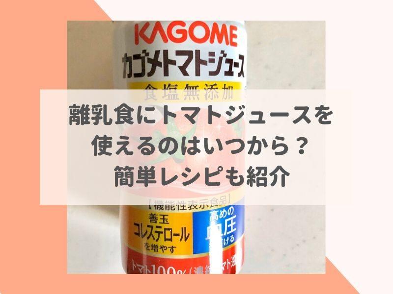 離乳食にトマトジュースを使えるのはいつから?簡単レシピも紹介