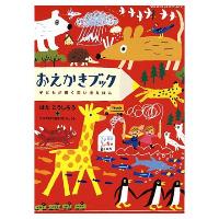 おえかきブック-子供が描く思い出絵本-