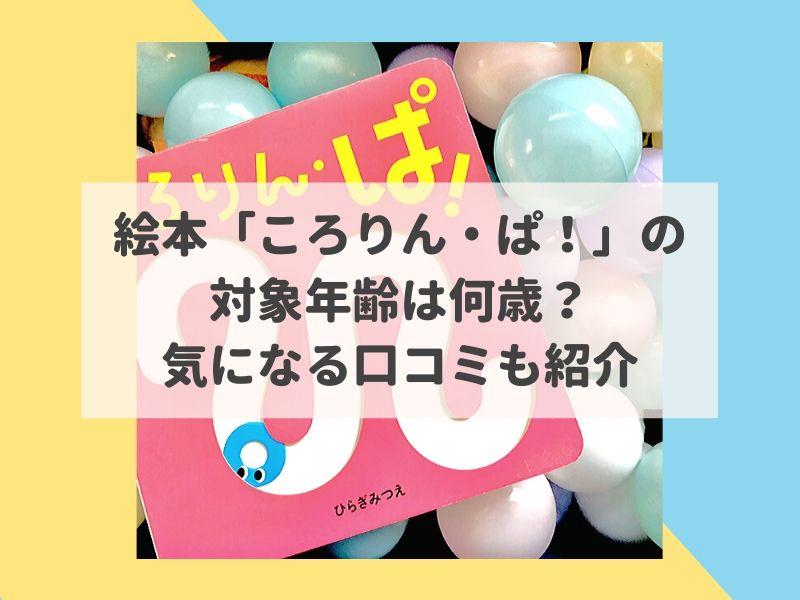 絵本「ころりん・ぱ!」の対象年齢は何歳?気になる口コミも紹介